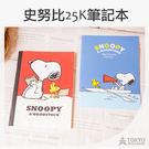 【東京正宗】 Snoopy 史努比 超可愛 25K 筆記本 記事本 共2款