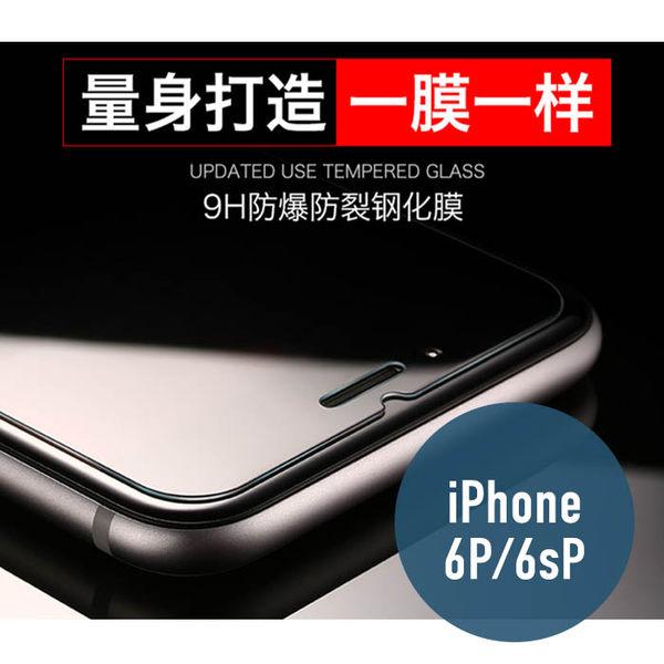 iPhone 6 Plus/6sPlus (5.5吋)戰象0.26mm 鋼化玻璃膜 螢幕保護貼 鋼化膜 2.5D弧度 9H硬度
