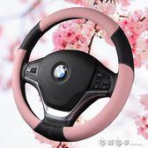 新款汽車方向盤套女韓國可愛夏季時尚四季通用型把套大眾速騰寶馬 西城故事
