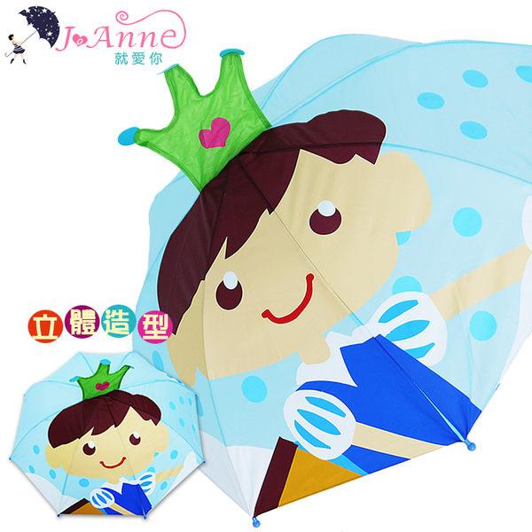 雙龍牌立體可愛造型兒童傘雨傘 公主傘跑車飛機青蛙王子 寫真拍照表演【JoAnne就愛你】D0001
