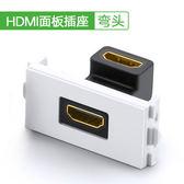 hdmi面板工程裝修布線牆插座模塊 免焊接4K音高清視頻線