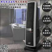 尚朋堂數位恆溫遙控陶瓷電暖器(8835)【3期0利率】【本島免運】