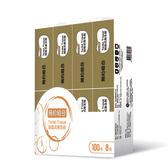 簡約組合抽取式衛生紙100抽x8包 金色款 x10入團購組【康是美】