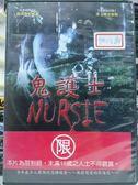 影音專賣店-Y90-035-正版DVD-電影【鬼護士】-莎文娜史密斯 湯瑪斯哈威爾