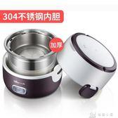 電熱飯盒不銹鋼保鮮蒸煮飯器單雙層可插電加熱保溫迷你電飯煲 220v專用 下殺