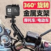 摩托車支架gopro支架insta360oner配件360全景運動相機騎行裝備車把固 【快速出貨】