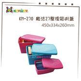 【我們網路購物商城】KM-270 魔法27整理箱(附蓋) 置物 衣物 玩具 收納 KEYWAY