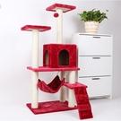 貓爬架抓板寵物玩具窩貓咪寵物用品吊床跳臺貓咪抓板窩柱貓窩貓樹 俏女孩