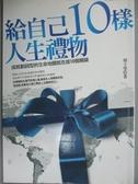 【書寶二手書T1/心靈成長_IBZ】給自己10樣人生禮物_褚士瑩