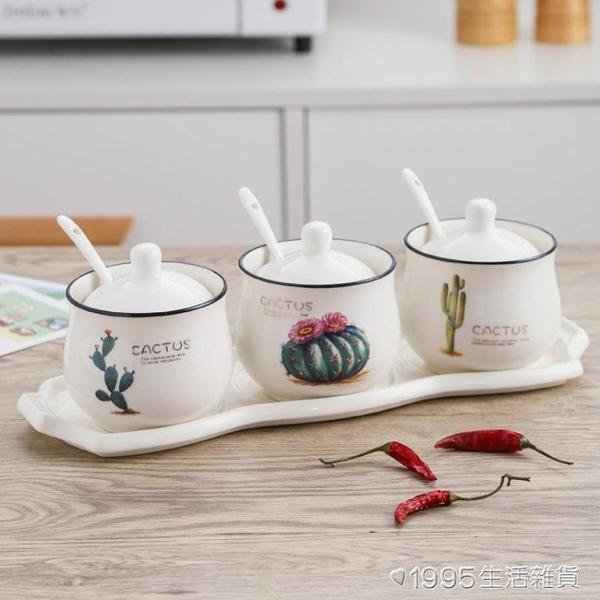 陶瓷調料罐盒廚房用品鹽罐子家用組合裝辣椒油佐料瓶調味盒三件套 1995生活雜貨