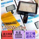 黑熊館 ROWA RW-1700W 170顆LED燈 公司貨 Video 補光燈 錄影燈 色溫燈 輔助燈