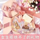 六一兒童節禮物盒子送女友抖音生日包裝禮盒閨蜜伴手禮物空禮品盒 每日下殺NMS