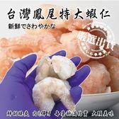 【海肉管家-全省免運】台灣鳳尾特大蝦仁X5包(200g±10%含冰重/包 約13-15隻)