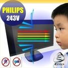 ® Ezstick 飛利浦 PHILIPS 243V 24吋寬防藍光螢幕貼 抗藍光 (可選鏡面或霧面)