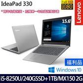 【福利品】 IdeaPad 330 81DE00TJTW 15.6吋i5-8250U四核1TB+240G SSD雙碟升級獨顯效能筆電