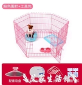 寵物籠可訓廁寵物狗狗圍欄室內小狗泰迪小型犬護欄隔離門柵欄兔籠狗籠子 艾家生活館 LX
