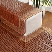 【全館88折】 訂製 夏季沙發墊涼席 客廳歐式防滑涼墊  韓趣優品☌