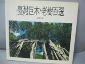 【書寶二手書T5/動植物_IMK】台灣巨木.老樹百選_沈競辰