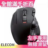 【小福部屋】日本 ELECOM M-XT4DR 左手專用 光學軌跡六鍵式無線滑鼠 電腦族 上班族必備【新品上架】