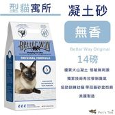 Pet'sTalk~Ultra pet 型貓寓所貓砂-BetterWay 凝土砂無香 14LB