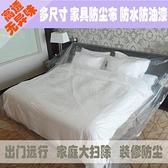 家具防塵布 防灰塵蓋布蓋沙發的防塵布大擋灰布罩蓋床防塵罩裝修 艾瑞斯