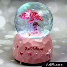 聖誕禮物水晶球音樂盒八音盒創意生日禮物送男生女生朋友兒童同學老師 【全館免運】