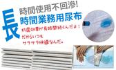 [寵樂子]《寵物尿布》長時間業務用尿布(吸收凝膠添加) 8包入組【免運】