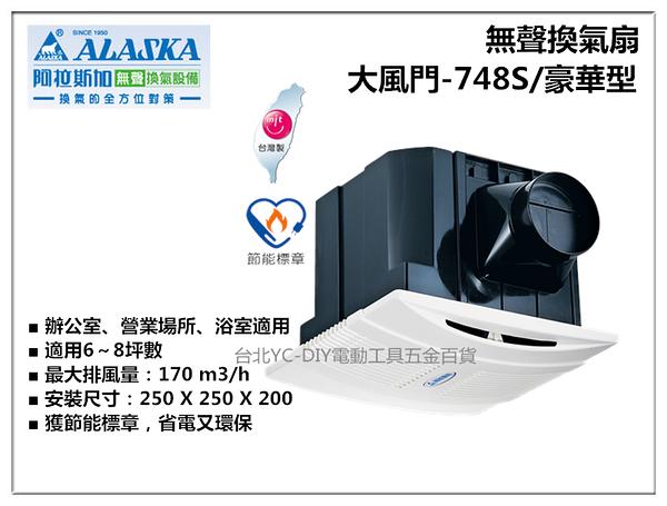 【台北益昌】阿拉斯加 無聲通風扇 大風門-748S豪華型 110V 換氣扇 排風扇 浴室排風機 台灣製