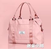 旅行包女收納手提大容量輕便出差旅游待產收納袋男運動學生行李包 NMS怦然新品