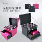 化妝箱專業手提美容工具箱多功能美甲紋繡箱子大號彩妝跟妝收納箱MBS「時尚彩紅屋」