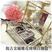 復古金屬雕花玻璃首飾盒 珠寶首飾品收納盒 展示盒 收藏盒 耳環項鍊手環手鍊-時光寶盒2044