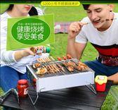 不銹鋼燒烤架家用燒烤爐子戶外2-5人3木炭全套工具碳肉可折疊 IGO
