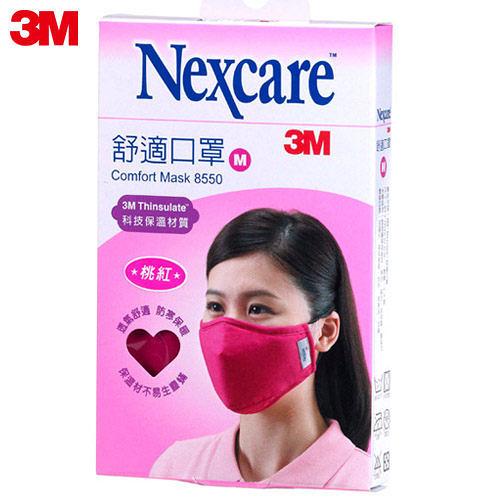 口罩 3M 舒適型口罩 成人型 單入/盒 M 桃紅色