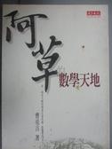 【書寶二手書T4/科學_OJV】阿草的數學天地_曹亮吉
