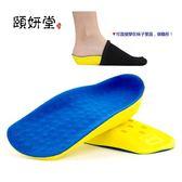男式女式專用穿在襪子里的隱形增高墊2cm增高鞋墊 快速出貨