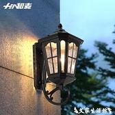 壁燈歐式戶外壁燈防水外墻庭院燈室外花園復古過道陽臺大門燈太陽能燈 艾家 LX