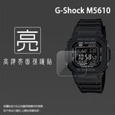 ▼亮面螢幕保護貼 CASIO 卡西歐 G-SHOCK GW-M5610 智慧手錶 保護貼【一組三入】軟性 亮貼 保護膜