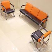 排椅 排椅三人位休息椅等候椅鐵架沙發銀行長椅辦公接待椅公共座椅沙發 非凡小鋪 igo