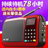 T-50收音機 老年老人小音響插卡小音箱便攜式 播放器【父親節禮物】
