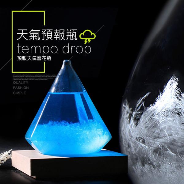SISI【G6003】創意天氣預報瓶四季瓶氣候瓶氣象瓶雪花瓶生日禮物情人節聖誕交換禮物