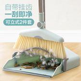 聖誕免運熱銷 防風掃把畚箕套裝家用帶刮齒立式簸箕掃帚組合掃地清潔工具wy