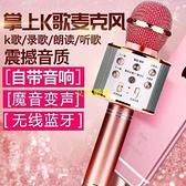 麥克風手機神器無線藍芽兒童麥克風專供話筒KTV一體式音響