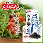 日本 塩部長 鹽昆布 45g 鹽部長 調味鹽 昆布鹽 海帶 昆布 調味料 調味 料理