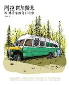 (二手書)阿拉斯加歸來:松林青年的奇幻之旅