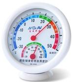 環保/健康管理溫濕度計