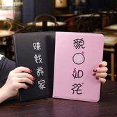 新款pad air2保護套air1/2刺繡9.7寸平板殼Pro殼【韓衣舍】