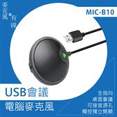 [ USB ] 逸奇e-Kit全指向會議型觸控麥克風 / 可調靜音按鍵 / LED指示燈/可接音源孔 MIC-B10