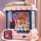 兒童抓娃娃機小型家用迷妳夾公仔機投幣糖果扭蛋【淘嘟嘟】