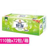 舒潔棉柔舒適抽取衛生紙(110抽x12包x6串/箱)-箱購