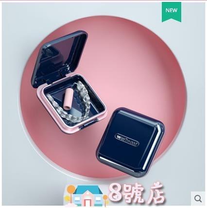 牙套盒 隱形牙套盒子正畸保持器收納盒便攜式牙齒矯正器隨身放假牙儲存盒 8號店